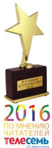 ДОМА-КОТ Diplomy-DOMA-KOT-2-106x300 Дипломы-ДОМА-КОТ-2