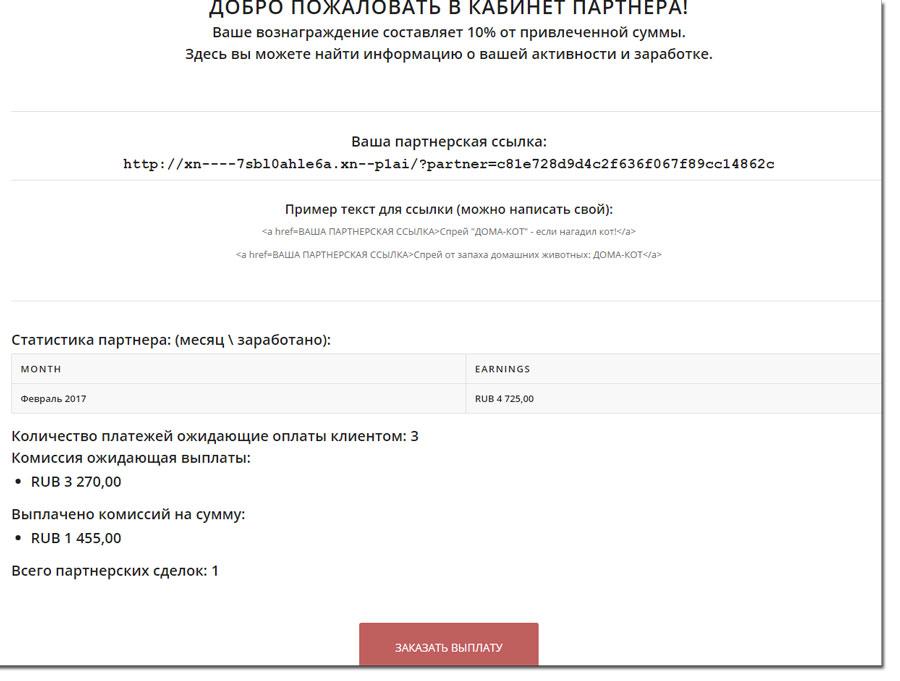 ДОМА-КОТ cabinet-2 ПАССИВНЫЙ ДОХОД