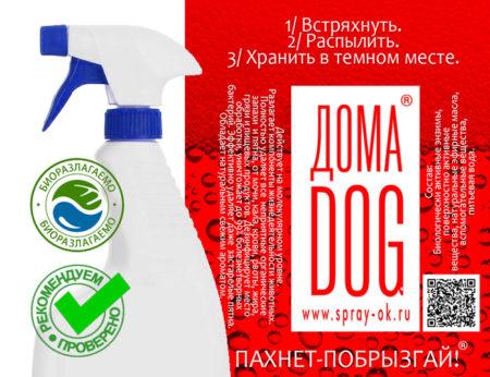 "ДОМА-КОТ doma-dog-450x346 Спрей ""ДОМА-ДОГ"" (0,500 ml.)"
