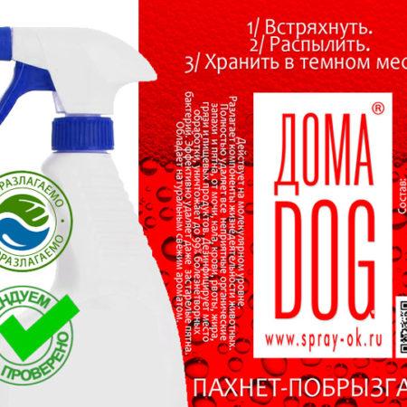 "ДОМА-КОТ doma-dog-450x450 Спрей ""ДОМА-ДОГ"" (0,500 ml.)"