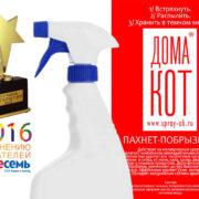 """ДОМА-КОТ doma-kot-180x180 СПРЕЙ """"ДОМА-КОТ"""" по достоинству оценили потребители!"""