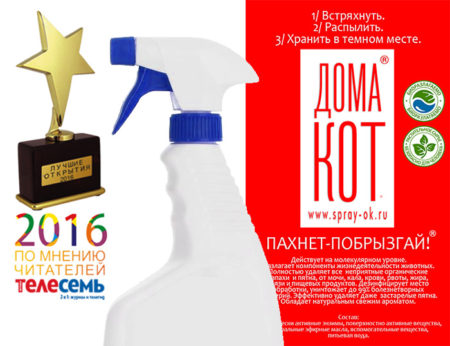 "ДОМА-КОТ doma-kot-450x346 Спрей ""ДОМА-КОТ"" (0,500 ml.)"