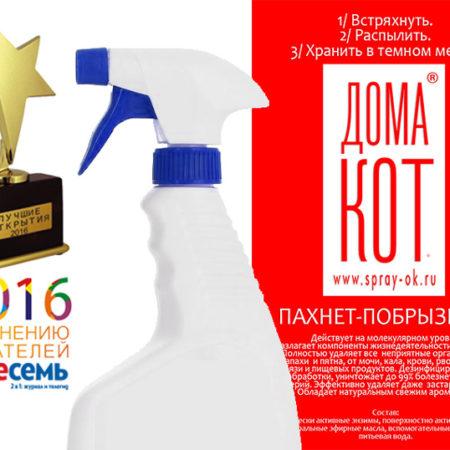 "ДОМА-КОТ doma-kot-450x450 Спрей ""ДОМА-КОТ"" (0,500 ml.)"