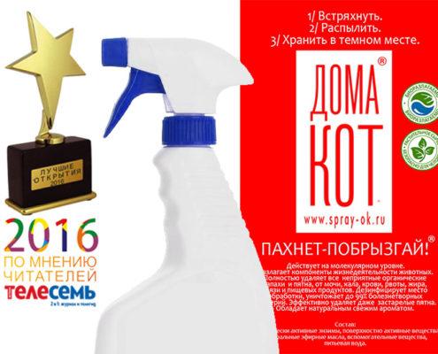 ДОМА-КОТ doma-kot-495x400 Что делать, если кот метит?