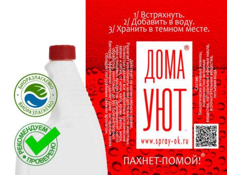 """ДОМА-КОТ doma-yut-450x346 """"УЮТ-Универсал"""" (0,500 ml.)"""