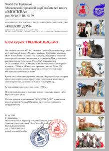 ДОМА-КОТ klk_moskva_blag_pismo_anti-kot-217x300 klk_moskva_blag_pismo_anti-kot