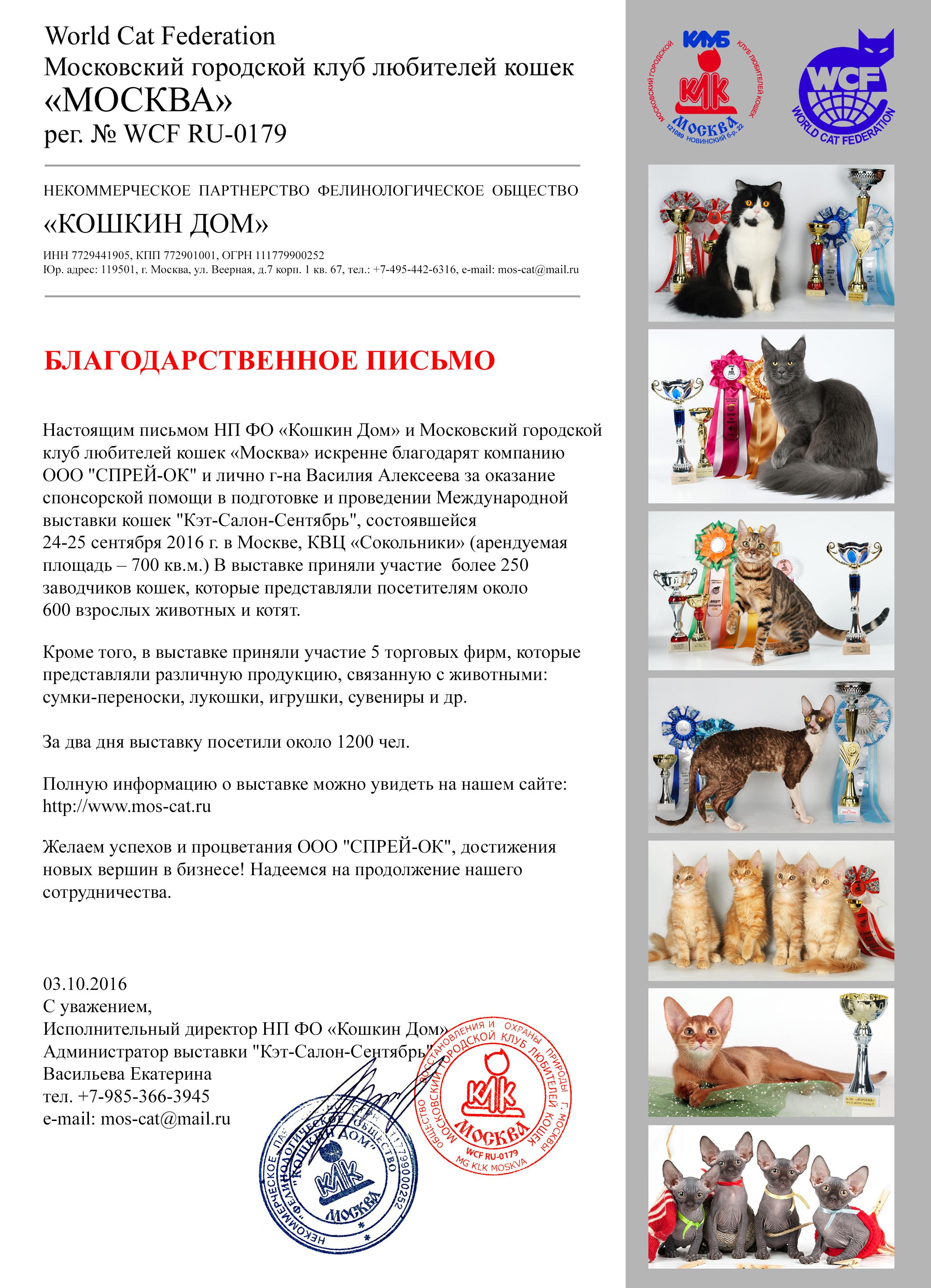 ДОМА-КОТ klk_moskva_blag_pismo_anti-kot СПОНСОРСТВО