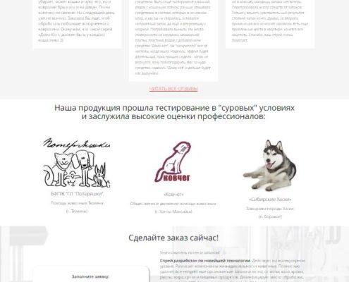 ДОМА-КОТ landing2-495x400 БИЗНЕС ДЛЯ ЛЕНДИНГА