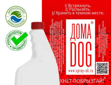 """ДОМА-КОТ doma-dog-zapravka-450x346 """"АНТИ-ДОГ"""" (Жидкость) (0,500 ml.)"""