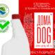 "ДОМА-КОТ doma-dog-zapravka-80x80 ""УЮТ-Универсал"" (0,500 ml.)"
