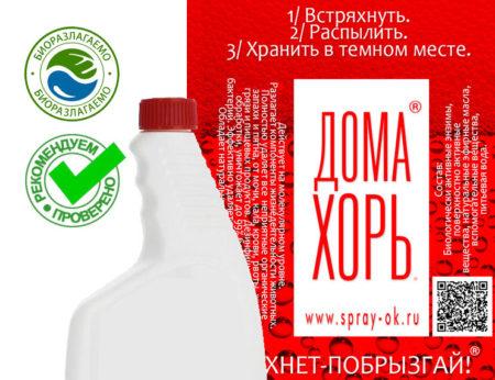 """ДОМА-КОТ doma-hor-450x346 """"ДОМА-ХОРЬ"""" (Жидкость) (0,500 ml.)"""