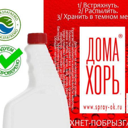 """ДОМА-КОТ doma-hor-450x450 """"ДОМА-ХОРЬ"""" (Жидкость) (0,500 ml.)"""