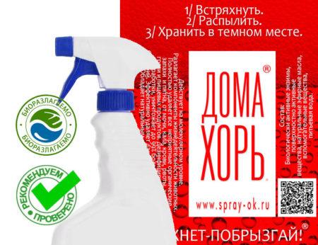"ДОМА-КОТ doma-hor-sprey-450x346 Спрей ""ДОМА-ХОРЬ"" (0,500 ml.)"