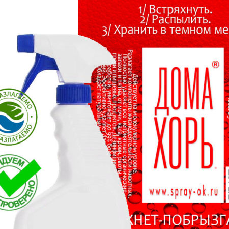 "ДОМА-КОТ doma-hor-sprey-450x450 Спрей ""ДОМА-ХОРЬ"" (0,500 ml.)"