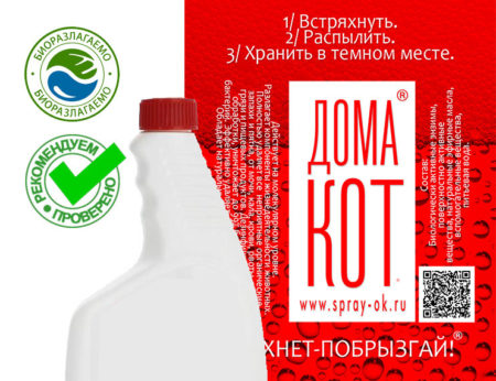 "ДОМА-КОТ doma-kot-zapravka-450x346 ""АНТИ-КОТ"" (Жидкость) (0,500 ml.)"