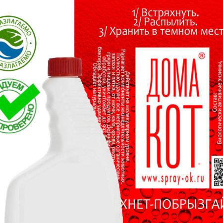 "ДОМА-КОТ doma-kot-zapravka-450x450 ""АНТИ-КОТ"" (Жидкость) (0,500 ml.)"